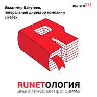 Владимир Бакутеев, генеральный директор компании LiveTex