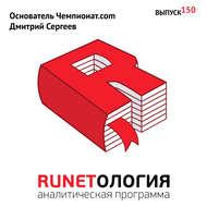 Основатель Чемпионат.com Дмитрий Сергеев