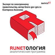 Эксперт по электронному правительству, автор блога gov-gov.ru Екатерина Аксенова