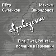 Eins, Zwei, Polizei– полиция вГермании