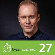 Дмитрий Иншаков: Как привести дела в порядок?
