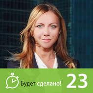 Елена Клишина: Как жить на высоких скоростях?