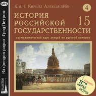 Лекция 74. Смута. Венчание Лжедмитрия I и Марины Мнишек