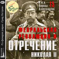 Февральская революция и отречение Николая II. Лекция 15