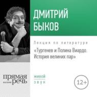 Лекция «Тургенев и Полина Виардо. История великих пар»