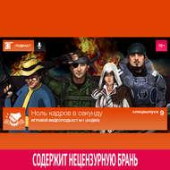 Спецвыпуск: Игровой видеоподкаст №1 (аудио)