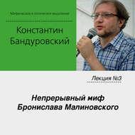 Лекция №3 «Непрерывный миф Бронислава Малиновского»