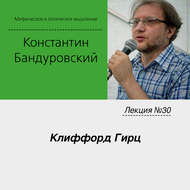Лекция №30 «Клиффорд Гирц»