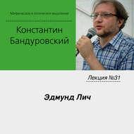 Лекция №31 «Эдмунд Лич»