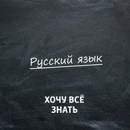 Олимпиадные задачи. Русский язык. Часть 7