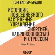 Источник повседневного настроения: Управление энергией, напряженностью и стрессом. Роберт Е. Тайер (обзор)