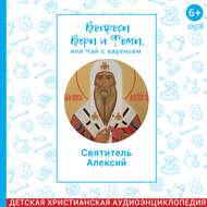 Вопросы Веры и Фомы, или чай с вареньем. Святитель Алексий, митрополит Московский и Всея Руси
