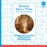 Вопросы Веры и Фомы, или чай с вареньем. Введение во храм Пресвятой Богородицы