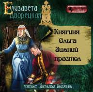 Княгиня Ольга. Зимний престол
