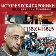 Исторические хроники с Николаем Сванидзе. Выпуск 23. 1990-1993