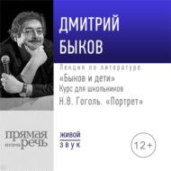 """Лекция «Быков и дети. Н.В. Гоголь """"Портрет""""»"""