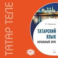Татарский язык. Начальный курс. MP3