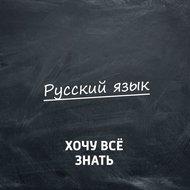 Олимпиадные задачи. Русский язык. Часть 59