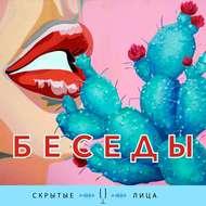 Искусство (художник Сергей Сонин)