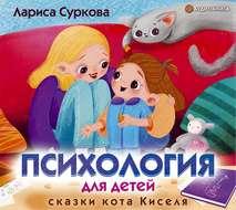 Психология для детей: сказки кота Киселя