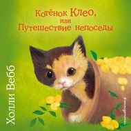 Котёнок Клео, или Путешествие непоседы