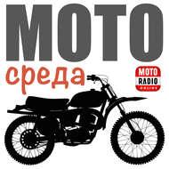 """Как согреть мотоциклиста? Программа \""""Мотосреда\"""" Олега Капкаева."""