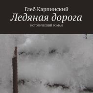 Ледяная дорога. Исторический роман