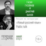 Лекция «Новый русский язык» Public talk