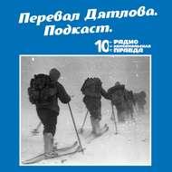 Трагедия на перевале Дятлова: 64 версии загадочной гибели туристов в 1959 году. Часть 75 и 76