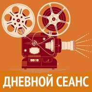 """Октябрь в истории кинематографа. Программа \""""Дневной сеанс\"""""""
