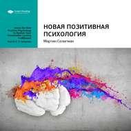 Краткое содержание книги: Новая позитивная психология. Мартин Селигман