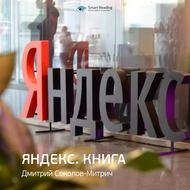 Краткое содержание книги: Яндекс.Книга. Дмитрий Соколов-Митрич