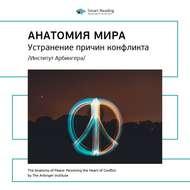 Краткое содержание книги: Анатомия мира: устранение причин конфликта. Институт Арбингера