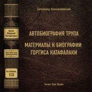 Автобиография трупа; Материалы к биографии Горгиса Катафалаки
