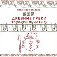 0.2. Древнегреческая философия. Предпосылки развития философии