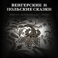 Венгерские и польские сказки