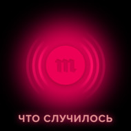 10 лет назад появился последний общественно значимый телеканал России — «Дождь». Говорим с Павлом Лобковым и Верой Кричевской, как ему удалось выжить