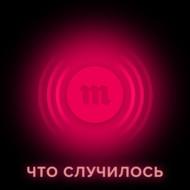 Журналисты «Ведомостей» борются за издание. Обсуждаем происходящее с бывшим главным редактором газеты Татьяной Лысовой