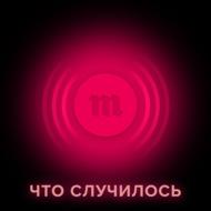 Почему процесс над Кириллом Серебренниковым оказался так важен для всей страны?