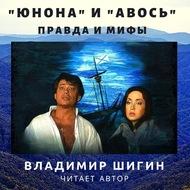 «Юнона» и «Авось»: правда и мифы