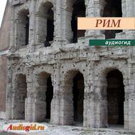 Рим-1