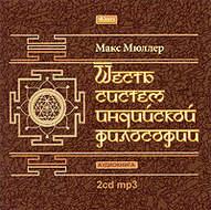 Шесть систем индийской философии