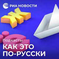 Как компьютер и интернет изменили русский язык. Эпизод 3: лайк, шер, репост