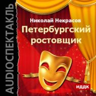 Петербургский ростовщик (спектакль)