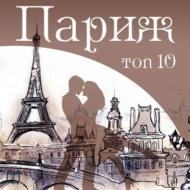Париж. 10 мест, которые вы должны посетить