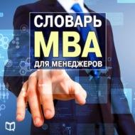 Словарь MBA для менеджеров