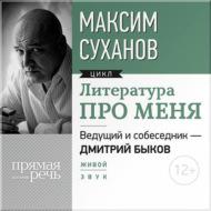 Литература про меня. Максим Суханов