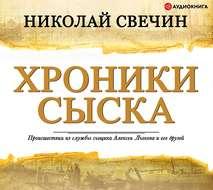 Хроники сыска (сборник)