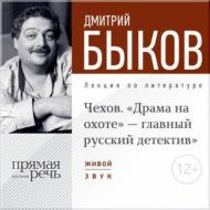 """Лекция «Чехов. """"Драма на охоте"""" – главный русский детектив»"""