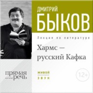 Лекция «Хармс – русский Кафка»